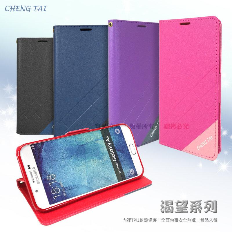 HTC One ME dual sim/ME9 渴望 系列 側掀皮套/磁吸保護套/皮套/可立式/保護套/手機套/軟殼