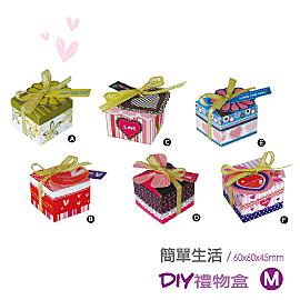 青青文具 簡單生活系列DIY禮物盒(中) CBG-126