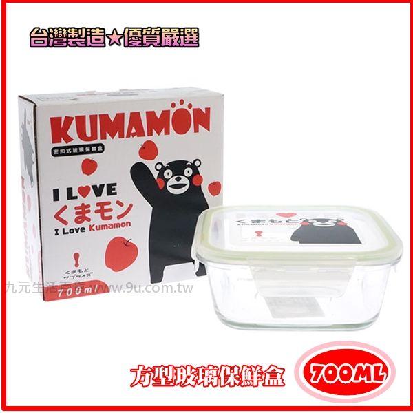 【九元生活百貨】熊本熊 密扣式方型玻璃保鮮盒/700ml 玻璃便當盒 Kumamon