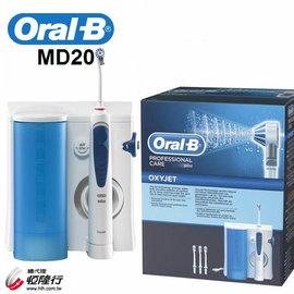 德國 百靈Oral-B-高效活氧沖牙機 MD20 / MD-20