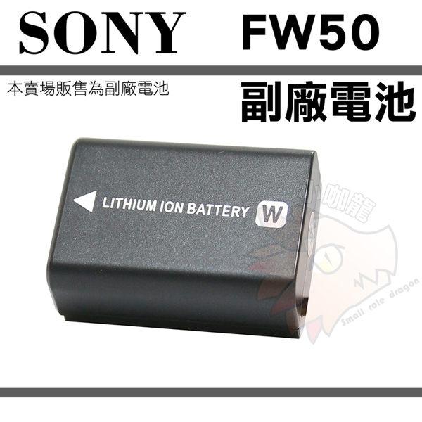 【小咖龍】SONY NP-FW50 副廠電池 專用電池 鋰電池 FW50 NEX-5T 5R A7 A7R A5000 5TL