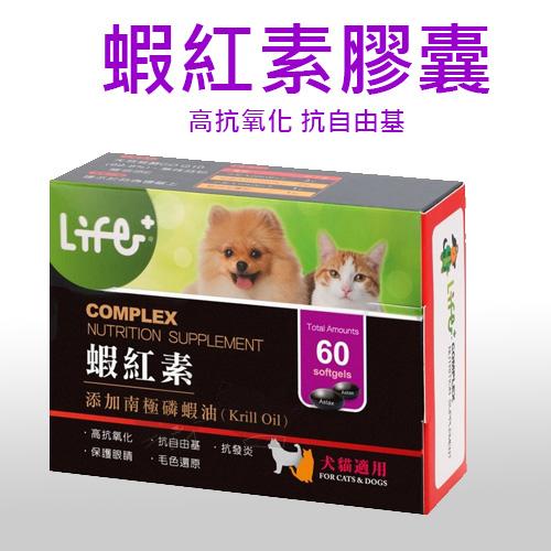 《虎揚科技》海寶蝦紅素‧60粒入[促進皮膚健康/抗氧化]