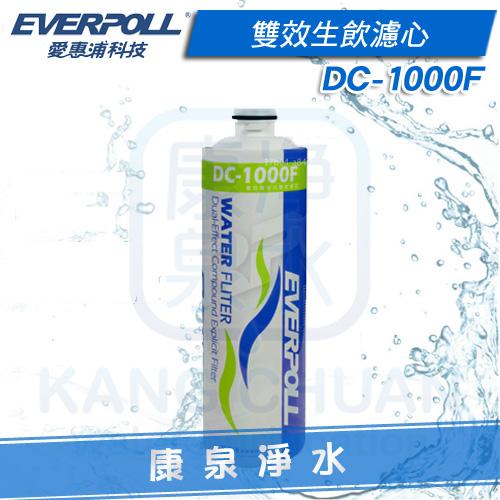 愛惠浦-DC-1000-P-3000-雙效-生飲-濾心