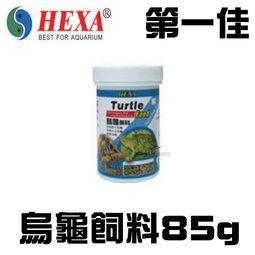 [第一佳 水族寵物] 台灣HEXA海薩 ?系列/烏龜飼料(上浮條狀) 85g HA072601