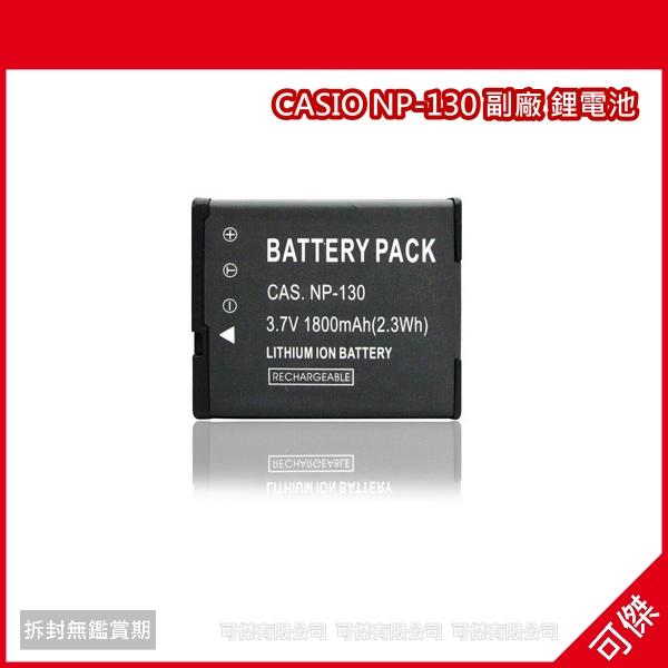 可傑 CASIO NP-130 副廠 鋰電池 相容原廠 安全耐用 ZR1000 EX-ZR100 EX-ZR300