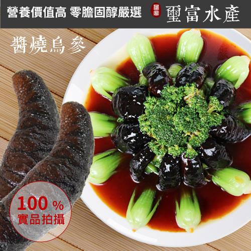 【璽富水產】醬燒烏參10條入/一盒