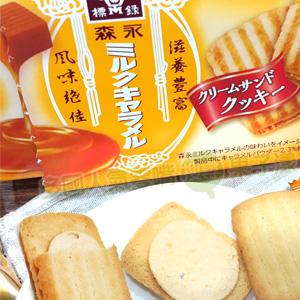 日本森永 牛奶糖奶油夾心餅乾 [JP488]