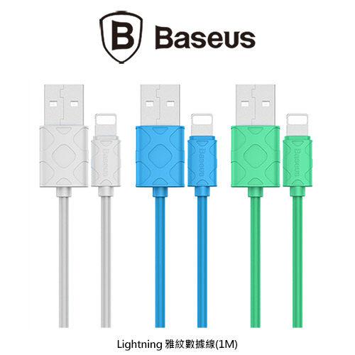 【愛瘋潮】BASEUS 倍思 Lightning 雅紋數據線(1M) 充電線 傳輸 數據線