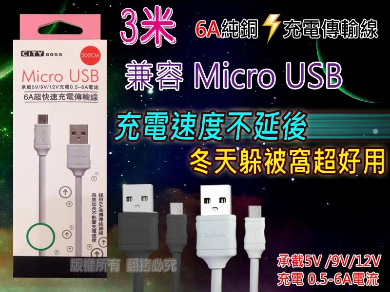 3米 Micro USB 6A超快速充電傳輸線 高傳導純銅線芯 急速快充 支援 5V/9V/12V 0.5-6A電流 電源資料傳輸數據線/安卓Android/ASUS/SONY/三星/HTC/OPPO..