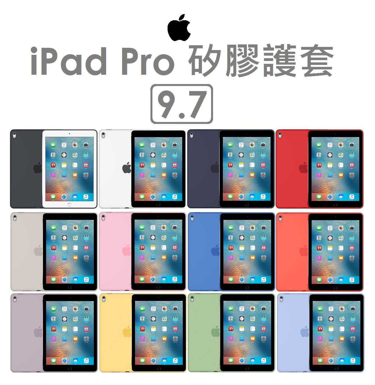【原廠吊卡盒裝】蘋果 APPLE iPad Pro(9.7)專用矽膠護套 保護套 保護殼 保護蓋 軟殼