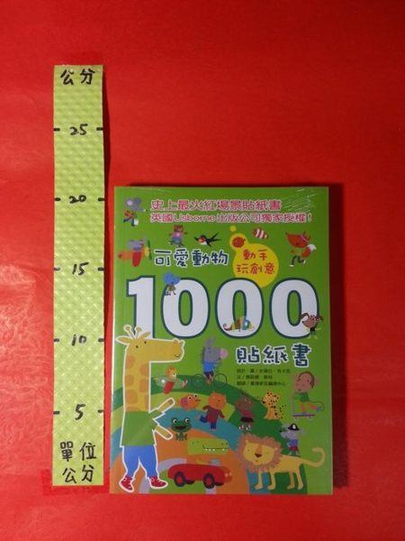1000 貼紙書 可愛動物 動手玩創意