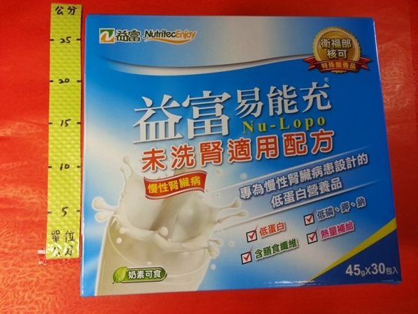 易能充 45g 一盒30包#洗腎前專用奶粉 蛋白質極低的補充熱量配方 益富