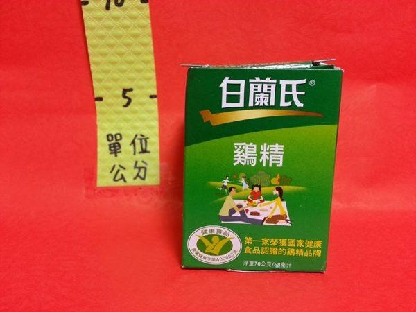 無外盒 白蘭氏 雞精 68ml*1入#地震災害 盒子破損