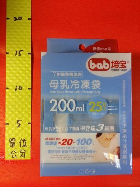 培寶 母乳冷凍袋 200ml 25枚入#內附密封貼紙 bab
