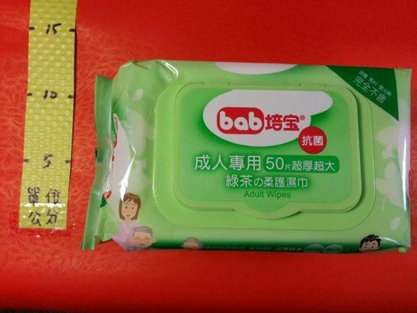 培寶 濕紙巾 綠茶 50抽#護膚柔濕巾 超厚超大型 bab