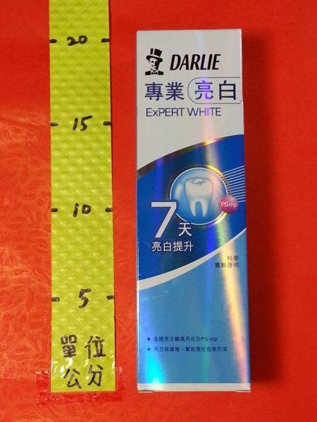 黑人專業亮白牙膏 120g#DARLIE 黑人牙膏
