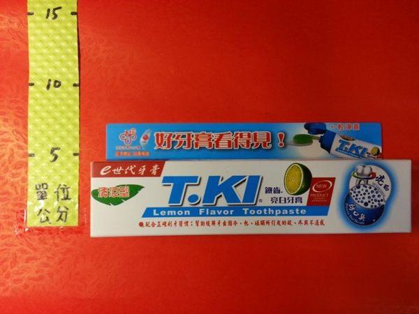 T.KI 鐵齒 亮白牙膏 130g#清涼型
