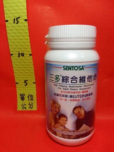 三多 綜合維他命 300錠#全方位綜合維他命+礦物質