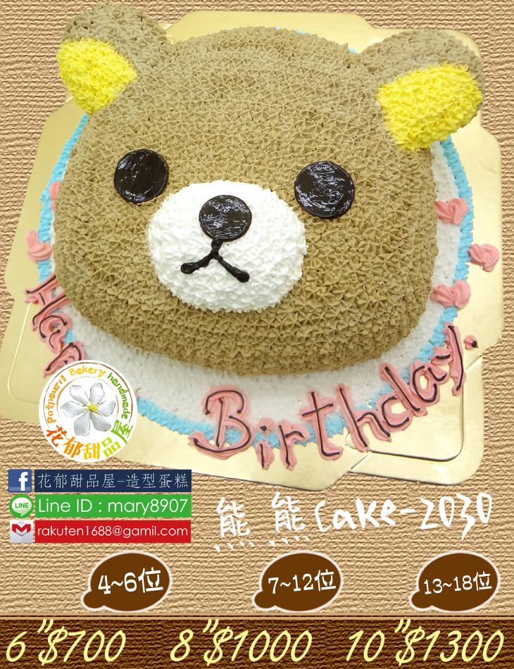 熊熊立體造型蛋糕-6吋-花郁甜品屋2030