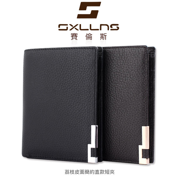 【愛瘋潮】SXLLNS 賽倫斯 SX-QC701-2 荔枝皮面簡約直款短夾