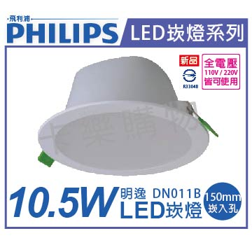 PHILIPS飛利浦 LED 明逸 DN011B 10.5W 4000K 自然光 全電壓 15cm 崁燈  PH430562