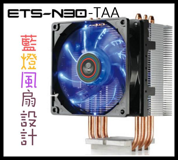 ?含發票?熱銷?ENERMAX安耐美?藍燈風扇設計?二代?ETS-N30-TAA?CPU塔型散熱器/電腦風扇