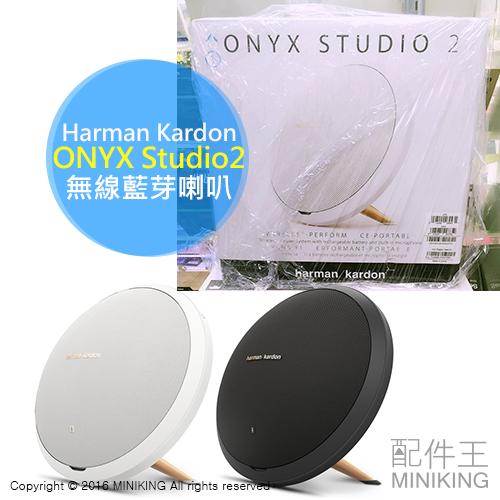【配件王】現貨 harman kardon onyx studio 2 藍牙無線喇叭 藍芽 國際電壓 AURA