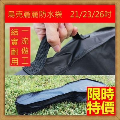烏克麗麗包 ukulele琴包配件-21/23/26吋實用防水純色帆布手提背包保護袋琴袋琴套69y8【獨家進口】【米蘭精品】