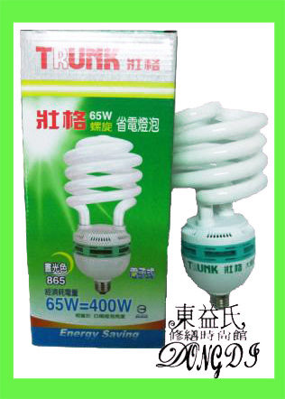 【東益氏】壯格65w省電燈泡 螺旋燈泡《E27燈頭 白光 黃光》另售飛利浦 歐司朗 LED燈泡