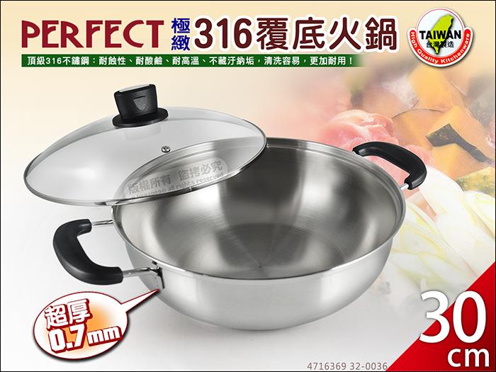 快樂屋?PERFECT極緻316覆底火鍋 30cm 雙耳 附蓋 台灣製 0036 超厚316不鏽鋼/湯鍋/萬用鍋/料理鍋