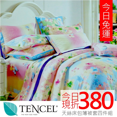 【A-nice】60支天絲雙人薄被套床包四件組.抗菌.透氣.排濕 TEN-819