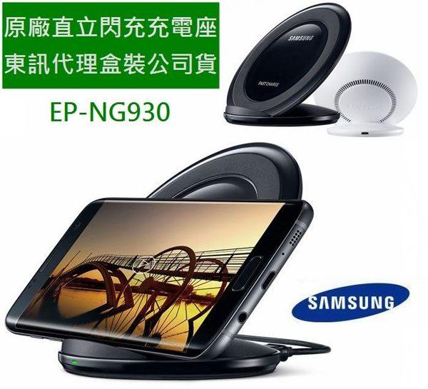 【東訊代理】三星 S7 Edge【原廠直立無線閃充充電座】EP-NG930 閃充充電盤 NOTE5 S6 Edge S7 S6 Edge+ NOTE7 N930F