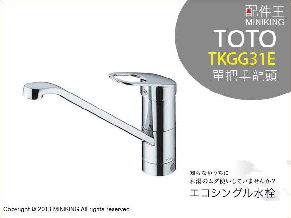 ∥配件王∥日本空運 TOTO TKGG31E 單把手水龍頭 廚房龍頭 廚房用龍頭 ECO節能 節水廚房用 單口水龍頭