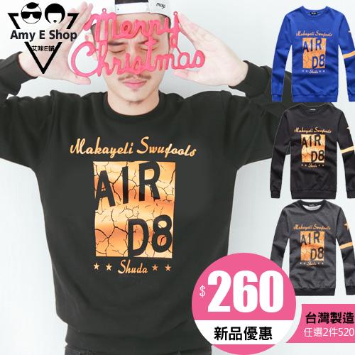 刷毛T恤 T-Shirt 情侶T恤 暖暖刷毛MIT台灣製 長袖.AIR D8龜裂風【A95153】艾咪E鋪 班服 團體服