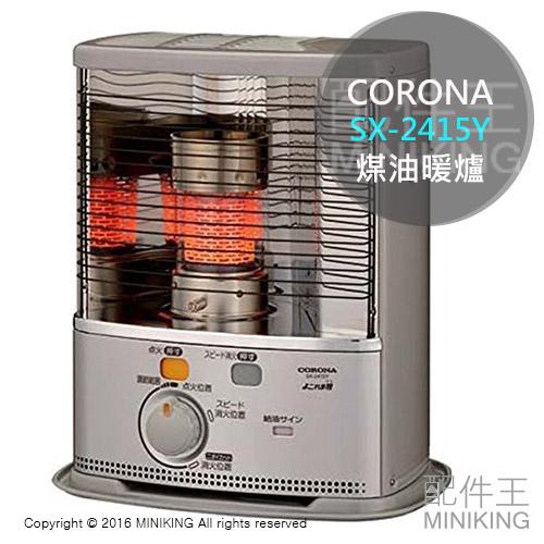 【配件王】日本製 一年保 CORONA SX-2415Y 銀 煤油暖爐 9疊