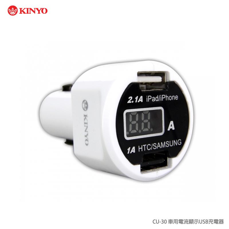 KINYO 耐嘉 CU-30 車用電流顯示USB充電器/手機/平板充電/車充