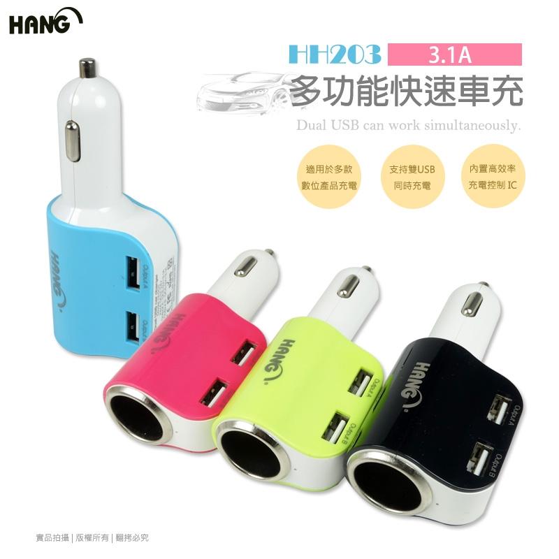 HANG 3.1A 雙孔快速車充頭+點煙孔/充電器/HTC Desire 530/728/820s/816/826/628/820/626/825/830/10/EYE/One A9/M8/M9/E9..