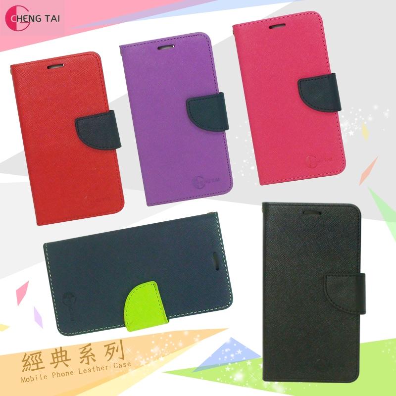 亞太 A+World E8 ZTE N909D/E5 ZTE N909 經典款 系列 側掀可立式保護皮套/保護殼/皮套/手機套/保護套