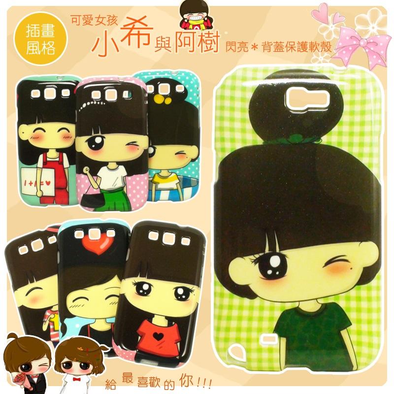 韓系 可愛小希女孩 SAMSUNG Galaxy S3 i9300 超萌 閃粉保護殼/保護套/軟殼/插畫風格/潮流女孩
