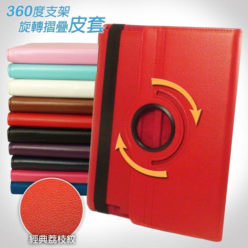 Samsung Galaxy Tab 3 P3200 T2100 T2110 7吋 (3G版)/(WIFI版) 旋轉荔枝紋皮套/兩段式荔枝紋皮套/皮套/保護套/保護殼/側翻可立式保護