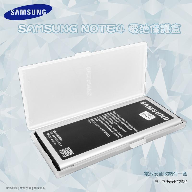 SAMSUNG GALAXY Note 4 N910U 原廠電池保護盒/收納盒/手機電池/電池盒