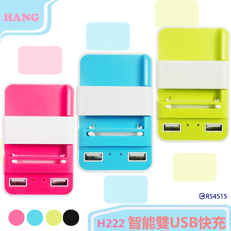 HANG 3in1 智能雙USB快充/H222/電池充電/萬用充電器/iPhone 6/M8/Butterfly/NOTE 4/S5/S4/Tab 4/S/Z3/Z2/Compact/mini/小米/..