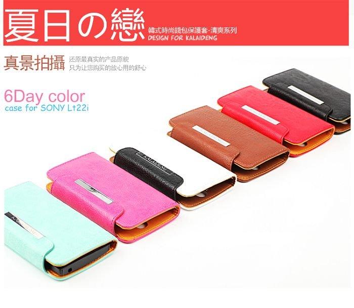KALAIDENG Sony Xperia P LT22i 清爽系列/皮套/磁扣皮套/便攜錢包/可放卡片 側開皮套/背蓋式皮套/翻蓋保護殼
