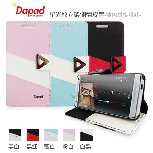 Dapad Samsung Galaxy ACE 3 S7270 專用 雙色側掀皮套/側開皮套/翻蓋保護皮套/背蓋式保護殼/翻頁式皮套/磁扣式皮套/保護套