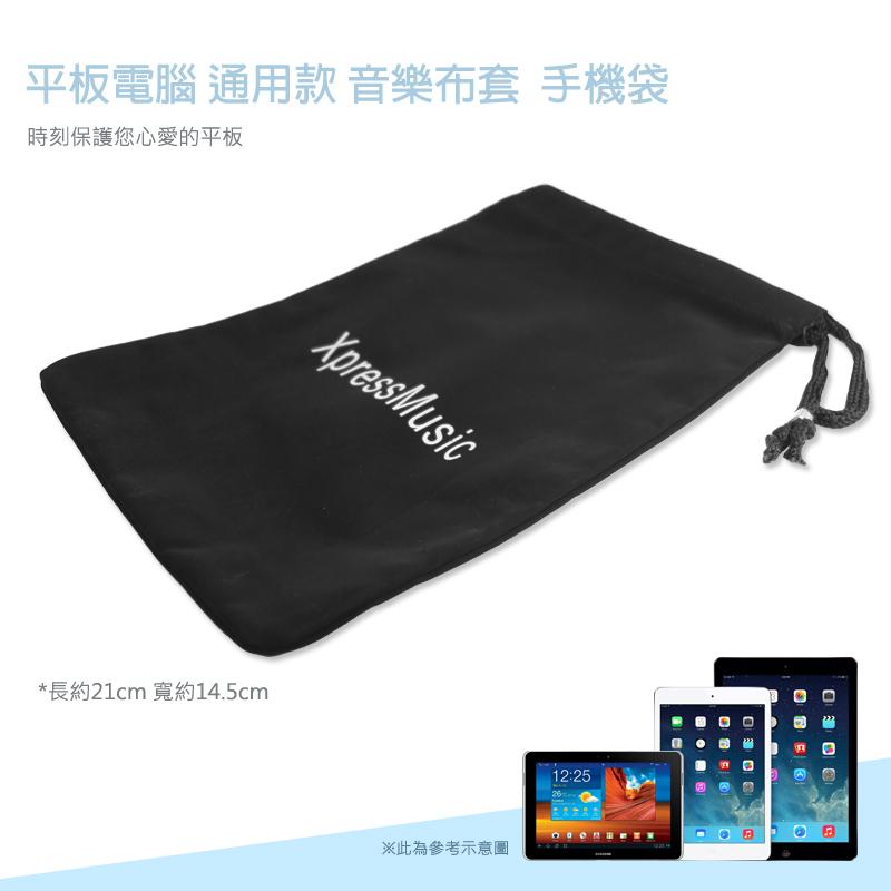 音樂布套 7吋 通用 手機袋/布套/保護套/豎套/直插式/手機套/手機袋/Apple iPad mini/Samsung P3100/P6200/P6800/Google Nexus 7/Flyer ..