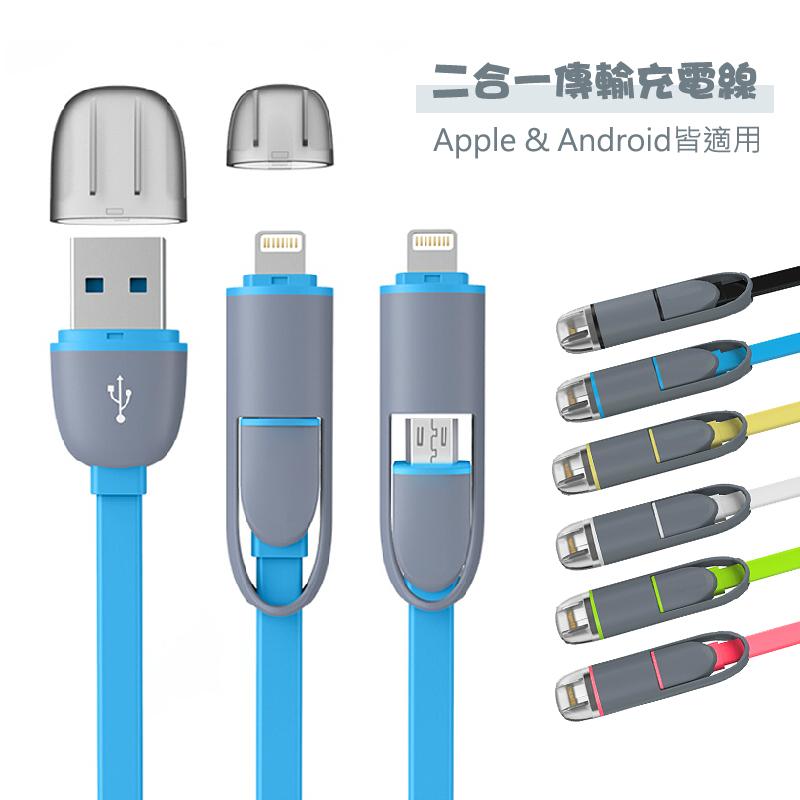 二合一替換式扁線充電線/傳輸線/手機/HTC Desire 526G+ dual sim/826/626/510/526g/816G/620G/M8mini/M7/NEW ONE/MAX/X920/X..