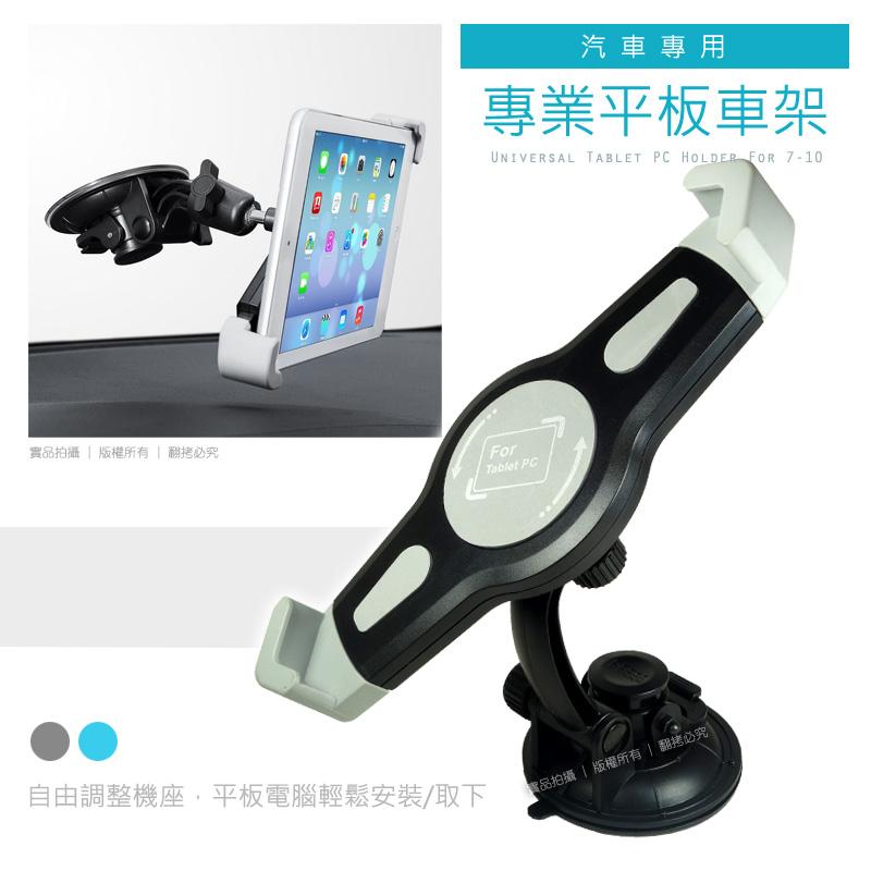 專業款通用型 平板支架/平板車架/華為 MediaPad T1/LG G Tablet 8.0/SONY Xperia Z3 Tablet Compact/Apple iPad iPad Air/Ai..