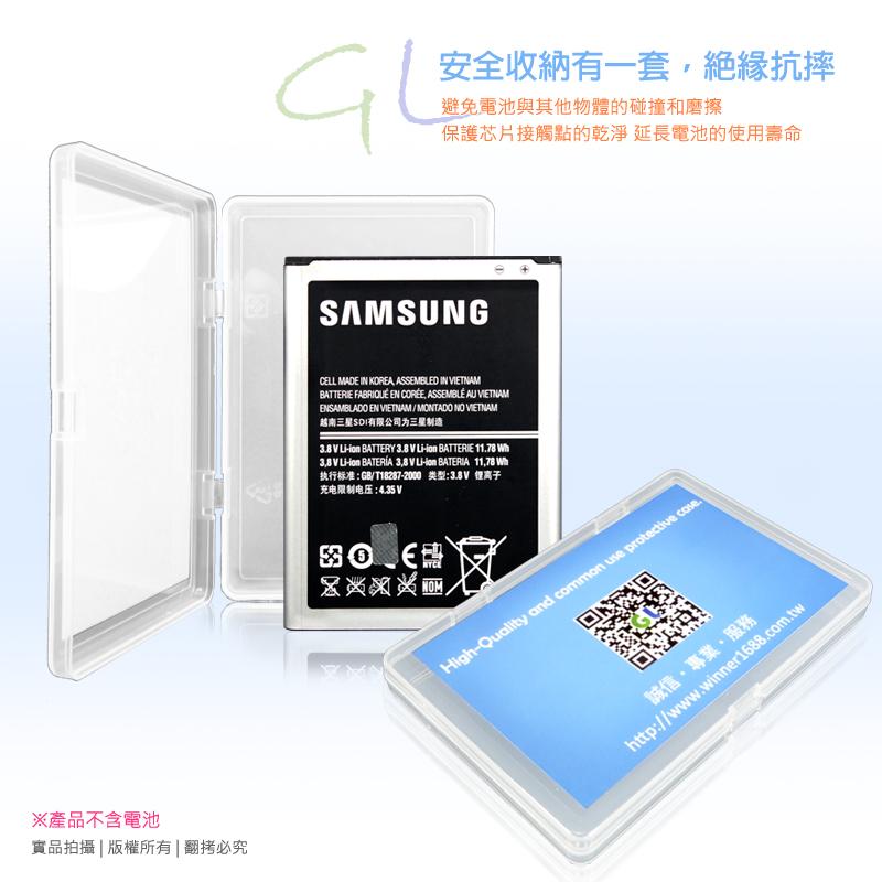GL 通用型電池保護盒/收納盒/HTC J Z321e/BA S540/Sensation XL X315E G21/G15 騷莎機/A6363 傳奇機/HD2機皇