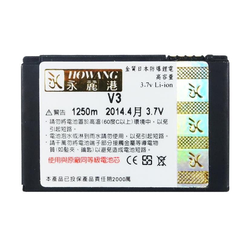 Motorola 高容量電池 BR50/BR-50/V3/U6/V3C/V3i