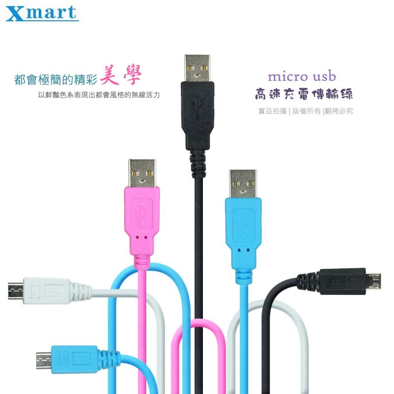 Xmart Micro USB 2M 傳輸線/高速充電線/充電傳輸線/V8/HTC Butterfly 2 蝴蝶2 B810/B810X/Desire 600c dual 609d/ONE X/One..